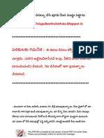 Telugu Boothu Kathala 24 (30)