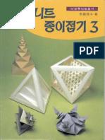 Unit Origami Pdf