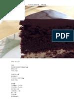 巧克力甘納許蛋糕60 分鐘
