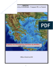 Έρευνα ''Ο Χάρτης Των Πυρόπληκτων Περιοχών Της Ελλάδας (1984 - 2014)''