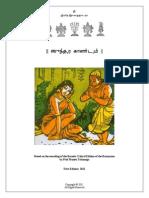 SundaraKandam Tamil