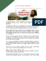 வாழும் கலை கேளுங்கள்.pdf