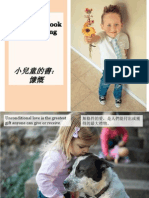 小兒童的書:慷慨 - A Little Children's Book About Giving
