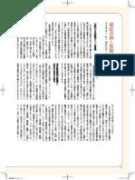 錦絵春画と検閲 Nishiki-e shunga to ken'etsu (El shunga polícromo y la censura)