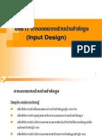 sa11 การออกแบบส่วนนำเข้าข้อมูล  (input design)
