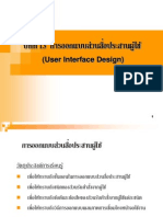 sa13 การออกแบบส่วนสื่อประสานผู้ใช้ (user interface design)