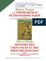 История Веры и Религиозных Идей. Том 2