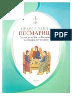 Pravoslavna pesmarica