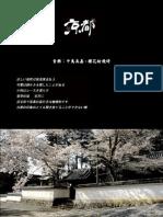 音樂:中島美嘉 - 櫻花紛飛時