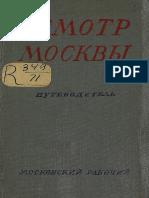 Осмотр Москвы в три, пять и десять Дней. Путеводитель