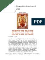 History of Shree Modheshwari