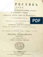 Voscresnic, Bucuresti, 1847