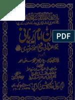 Jahan e Imam e Rabbani Vol. 2