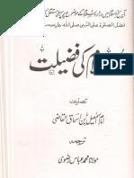 Fazl e Salaat Alal Nabi (Sallah o Alaihi Wassalam)