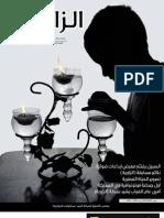 ALZAWIAH.7مجلة التصوير