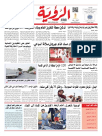 Alroya Newspaper 31-08-2015.pdf