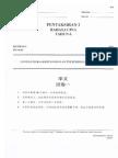 Kertas Soalan Model Bahasa Cina T6