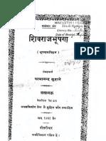 ShivrajBhushan Text