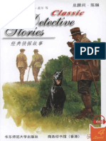 Classic Detective Stories-Sherlock Holms