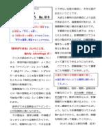 号外 高校入試2015 010 ◎「数学ができる」ということは、強力な advantage だ!