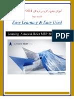 Learning.autodesk.revit.mep.Part3