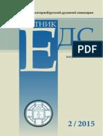Вестник ЕДС №2(10) 2015