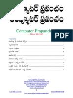Computer Prapancham 20150905 Www.andhramirchi.net