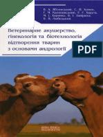 Veterinary Obstetrics and Gynecology UA