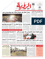 Alroya Newspaper 01-09-2015