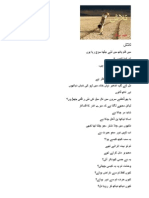Urdu Poem TALASH