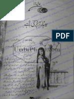 Yeh Har Akhri Hai by Alia Hira.urduinpage.com