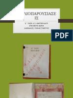 ΒΙΒΛΙΟΠΑΡΟΥΣΙΑΣΕΙΣ Ε΄2014- 15