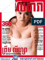 Khmer Star Magazine