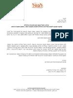 """פורום הארגונים לביטול חוק ההסדרים במכתב ליועמ""""ש בעקבות דחיות בגילוי מידע ציבורי חשוב הנוגע לחוק ההסדרים"""
