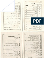 KHAZANA -E - MALUMAT ( General Knowledge )