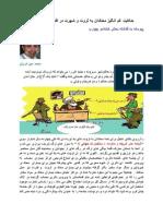 حکایت غم انگیز معتادان بھ ثروت و شھرت در افغانستان
