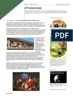 Τα τέρατα της Αρχαίας Ελληνικής Μυθολογίας
