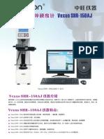 中旺仪器-端淬硬度计SHR-150AJ
