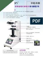 中旺仪器-经济型手动转塔维氏硬度计HV-10M系列