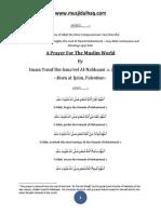 A Prayer for the Muslim Ummah by Allamah Nabhaani