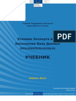 DGTrade EH Main Document RU