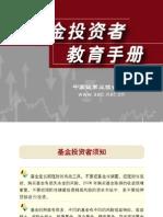 基金投资者教育手册