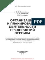 25712.pdf