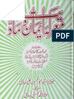 Maarka e Eemaan o Maddiyat by Sheikh Abul Hasan Ali Nadvi (r.a)