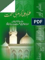 Ilm Aur Ulama e Karaam Ki Azmat by Sheikh Shah Hakeem Akhtar