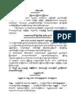မိုးကုတ္ေယာဂီမ်ားအတြက္Mogok Vipassana Notes