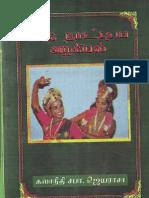 baratha naddiya alakiyal