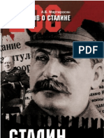 Мартиросян -  Сталин после войны 1945-1953