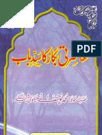 Masharti Bigaar Ka Saddebaab by Sheikh Muhammad Yusuf Ludhianvi (r.a)