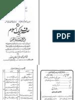 Sirf Aik Islam by Sheikh Sarfraz Khan Safdar (r.a)